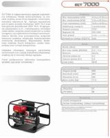 Honda power generator is one ETC-phase socket 7000 GV Power 7 kVA (three-phase) and two with a capacity of 4 kW (single phase).